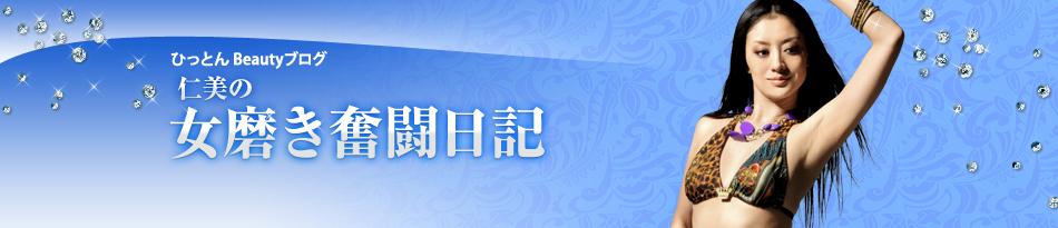 ひっとんBeautyブログ HITOMIの女磨き奮闘日記