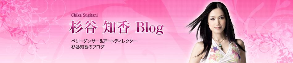杉谷知香Blog ベリーダンサー&アートディレクター杉谷知香のブログ