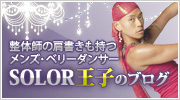 SOLOR王子のブログ