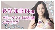 杉谷知香Blog